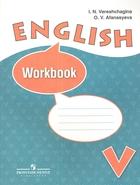 English. Workbook. Английский язык. Рабочая тетрадь. V класс. Пособие для учащихся общеобразовательных учреждений и школ с углубленным изучением английского языка