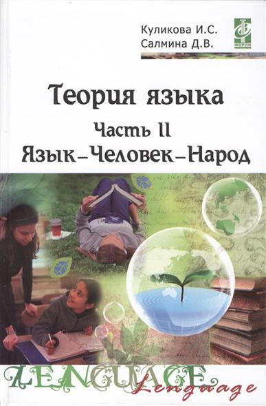 Теория языка: учебно-методический комплекс. В двух частях. Часть II. Язык - Человек - Народ