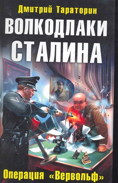 Тараторин Д. Волкодлаки Сталина Операция Вервольф