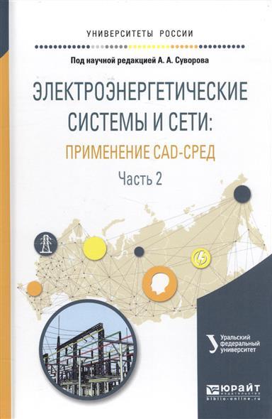 Электроэнергетические системы и сети: примененме CAD-сред. Часть 2. Учебное пособие
