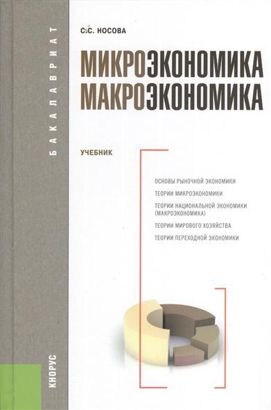 Носова С. Микроэкономика. Макроэкономика. Учебник микроэкономика практический подход managerial economics учебник