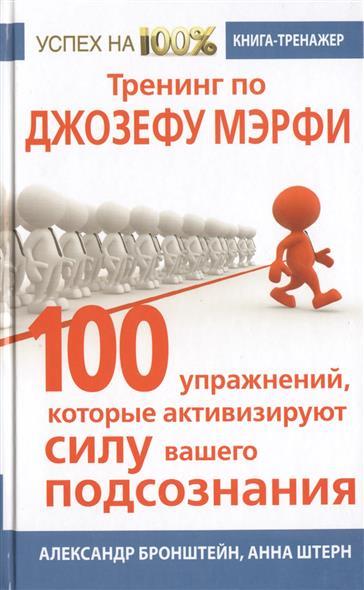 Тренинг по Джозефу Мэрфи. 100 упражнений, которые активизируют Силу вашего подсознания. Книга-тренажер