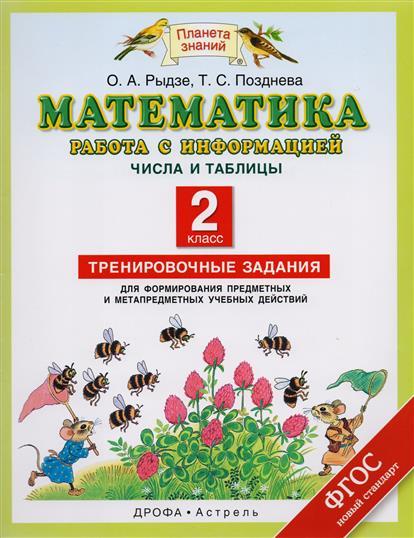 Математика. Работа с информацией. Числа и таблицы. 2 класс. Тренировочные задания для формирования предметных и метапредметных учебных действий