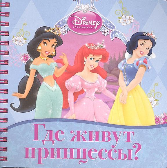 Пименова Т.: Где живут принцессы