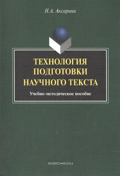 Аксарина Н. Технология подготовки научного текста. Учебно-методическое пособие сталинские репрессии черные мифы и факты