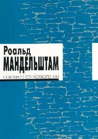 Мандельштам Р. Собрание стихотворений