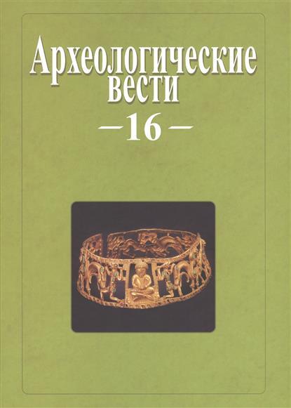 Археологические вести. Том 16 (2009)