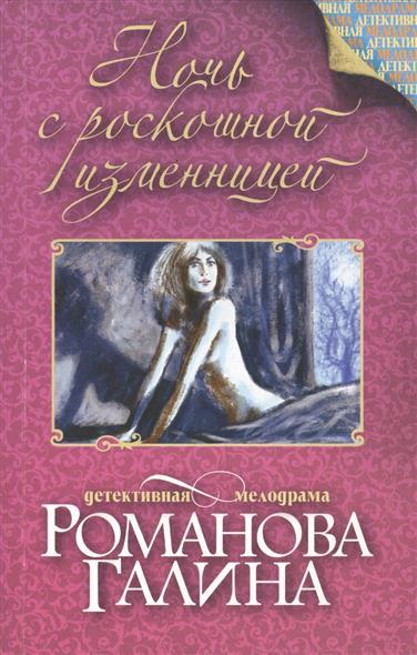 Романова Г. Ночь с роскошной изменницей любовь романова ночь саламандры читать онлайн