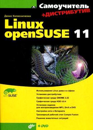 Колисниченко Д. Самоучитель Linux openSUSE 11. + Дистрибутив континент миланский орех