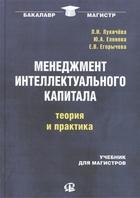 Менеджмент интеллектуального капитала: теория и практика. Учебник для магистров
