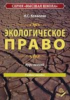 Экологическое право Учеб. пос. Курс лекций