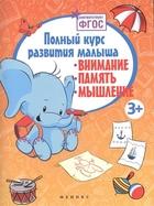 Полный курс развития малыша: Внимание, память, мышление
