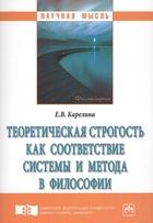Теоретическая строгость как соответствие системы и метода в философии