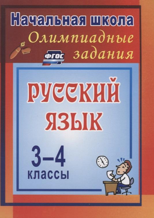 Русский язык. 3-4 классы