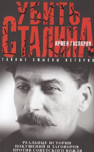 Гаспарян А. Убить Сталина