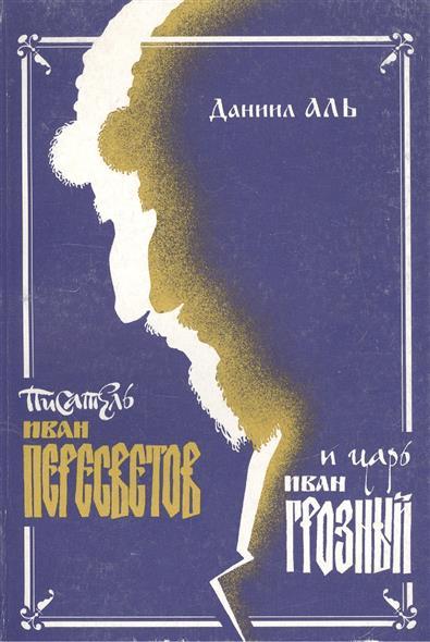 Писатель Иван Пересветов и царь Иван Грозный: у истоков извечной дискуссии - как обустроить Россию