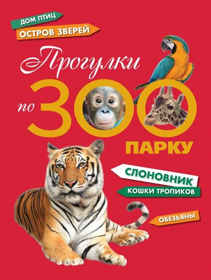 Травина И., Алексеичева И., Березин М. и др. Прогулки по зоопарку