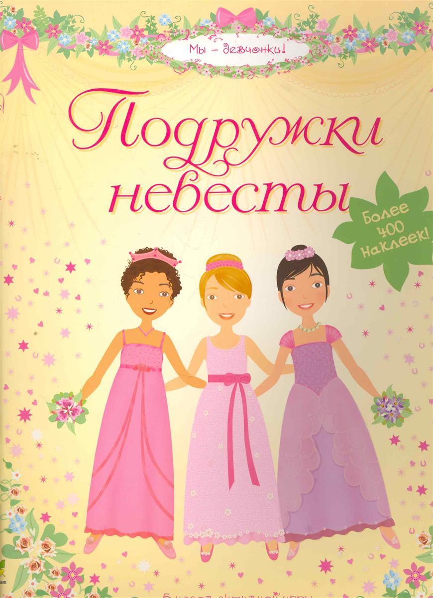 Торчинская М. (пер.) Подружки невесты