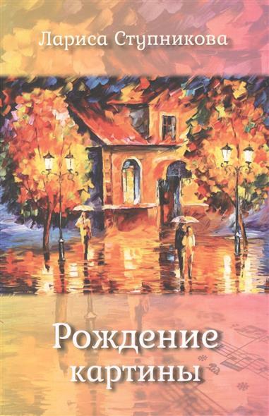 Ступникова Л. Рождение картины. Стихотворения