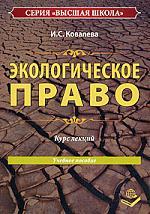 Ковалева И. Экологическое право Учеб. пос. Курс лекций