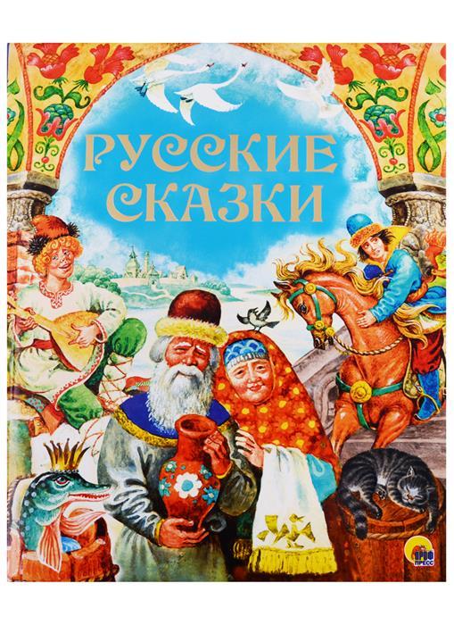 все цены на Грищенко В. (ред.) Русские сказки онлайн