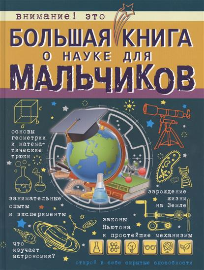 Вайткене Л. Большая книга о науке для мальчиков вайткене л большая книга о науке для мальчиков