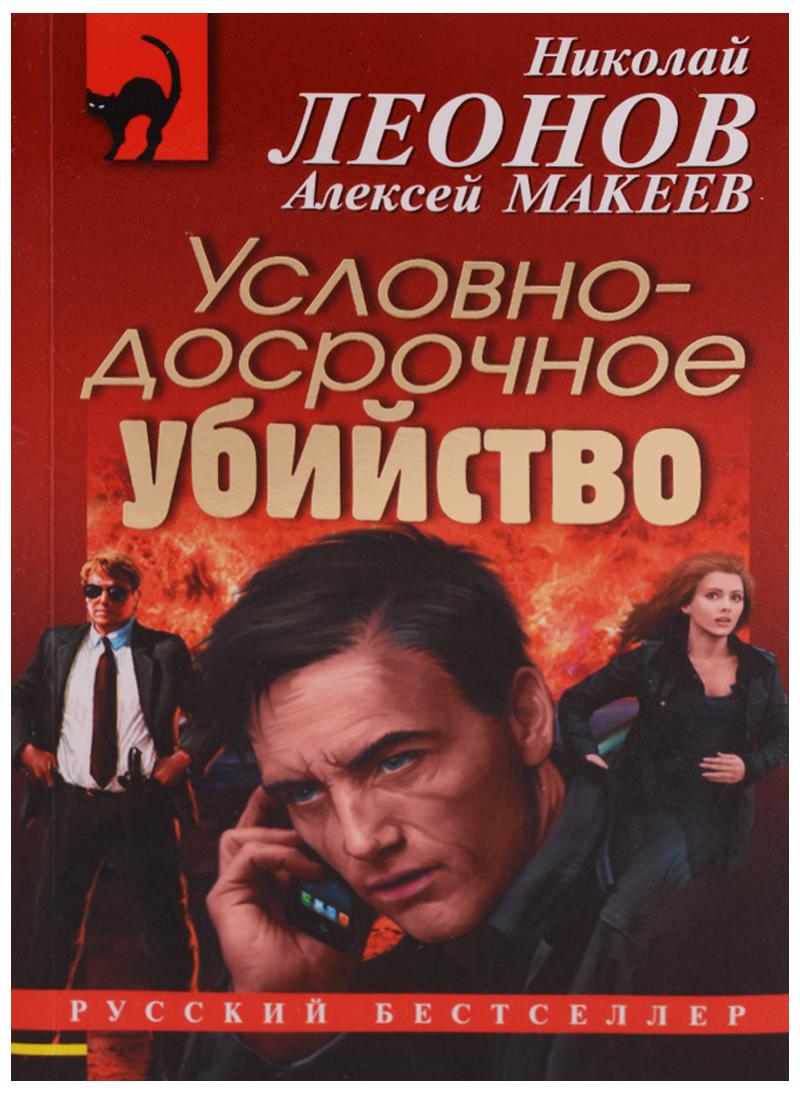 Леонов Н., Макеев А. Условно-досрочное убийство леонов н макеев а краденые деньги не завещают