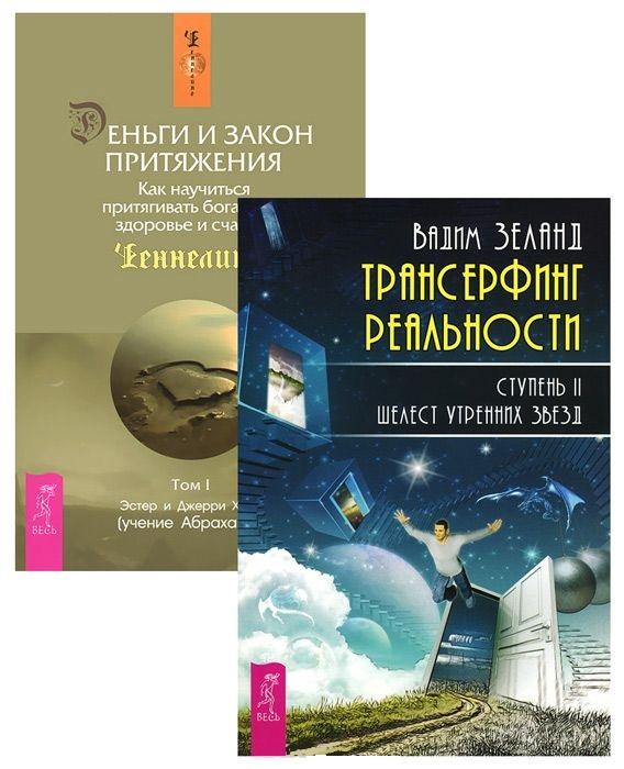 Трансерфинг 2 + Деньги и Закон Притяжения 1 (комплект из 2 книг)