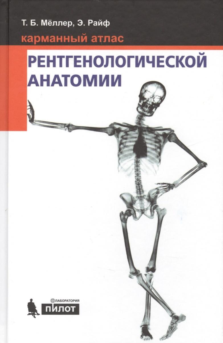 Меллер Т., Райф Э. Карманный атлас рентгенологической анатомии т б меллер норма при рентгенологических исследованиях