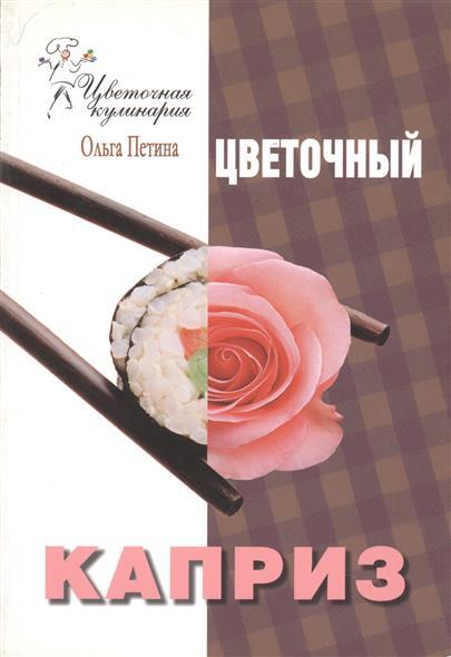 Петина О. Цветочный каприз