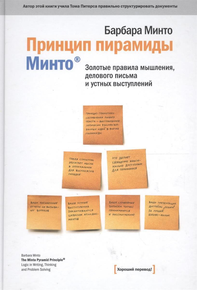 Принцип пирамиды Минто Золотые правила мышления… ( Минто Б. )