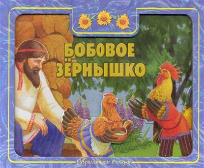 Бобовое зернышко коллектив авторов машины сказки джек и бобовое зернышко