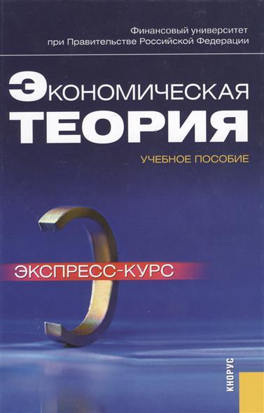 Экономическая теория. Экспресс-курс. Учебное пособие. Шестое издание, стереотипное