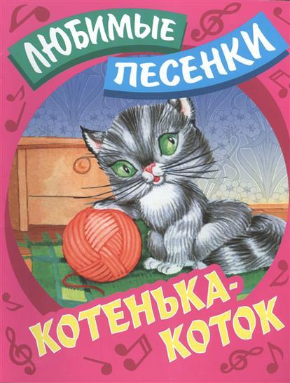 Котенька-коток. Русские народные песенки-потешки