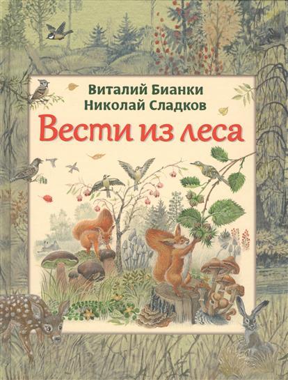 Бианки В., Сладков Н. и др. Вести из леса цены онлайн