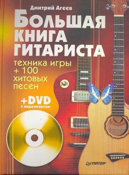 Большая книга гитариста Техника игры + 100 хит. песен