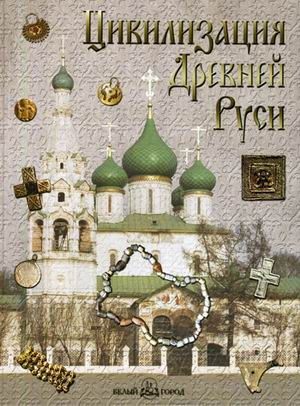 Цивилизация Древней Руси 11-17 веков