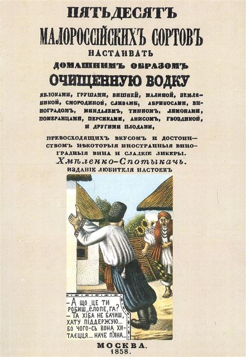 Хмеленко-Спотыкач Пятьдесят малороссийских сортов настаивать домашним образом очищенную