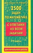 2500 задач по математике с ответами ко всем задачам 1-4 кл