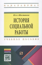 История социальной работы. Учебное пособие