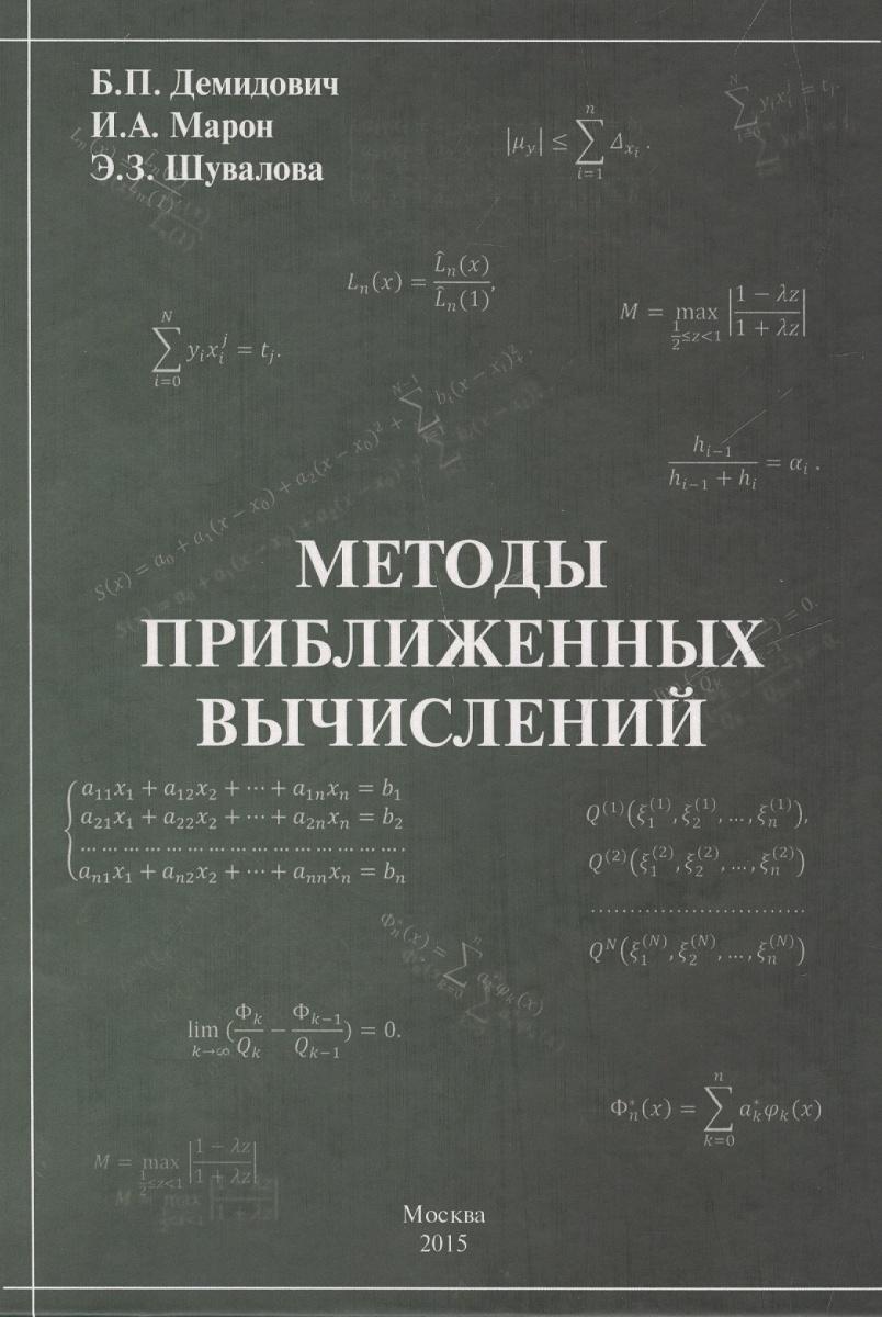 Задачник По Математике Демидовича