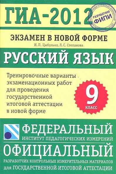 ГИА 2012 ФИПИ Русский язык 9 кл. Экзамен в нов. форме
