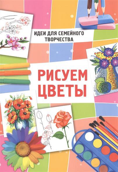 Майорова Ю. (сост.) Рисуем цветы