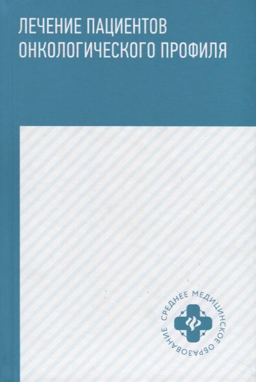 Толстокоров А. и др. Лечение пациентов онкологического профиля. Учебное пособие цена