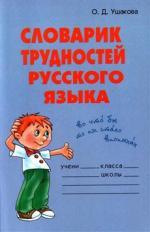 Словарик трудностей рус. языка