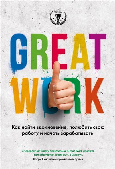 Стерт Д. Great work. Как найти вдохновение, полюбить свою работу и начать зарабатывать как найти работу энциклопедия