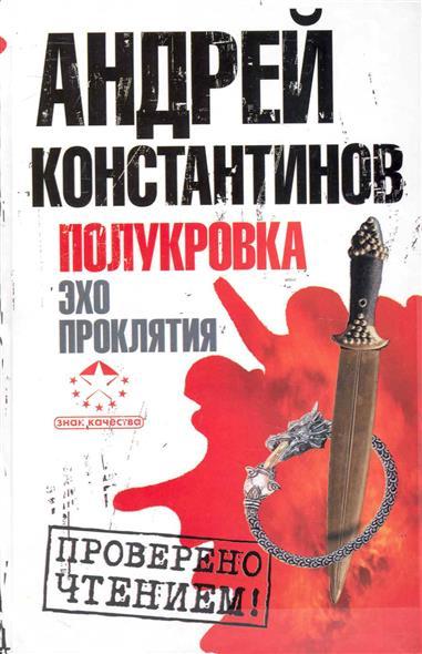 Константинов А. Полукровка Эхо проклятия евгений константинов витуля