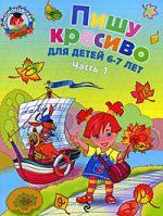 Володина Н. Пишу красиво Для детей 6-7 лет т.1/2тт книги эксмо пишу красиво для детей 6 7 лет