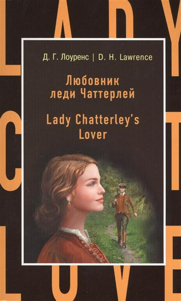 все цены на Лоуренс Д. Любовник леди Чаттерлей/Lady Chatterley`s Lover