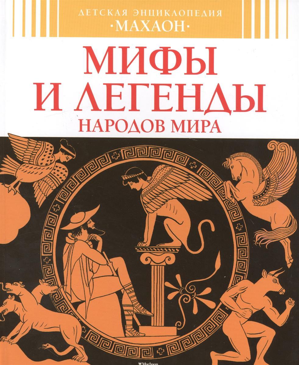 Босье С. Мифы и легенды народов мира босье с мифы и легенды народов мира